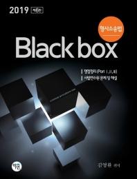 형사소송법 Black box(2019)(6판)