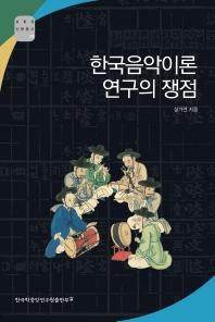 한국음악이론 연구의 쟁점