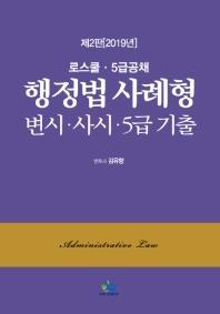 행정법 사례형 변시 사시 5급 기출(2019)(로스쿨 5급공채)(2판) #