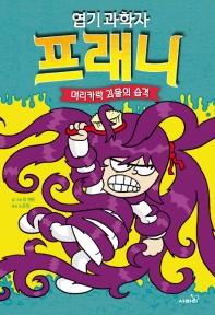 엽기 과학자 프래니. 8: 머리카락 괴물의 습격(양장본 HardCover)