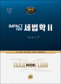 세법학. 2(2018)(임팩트)(13판)