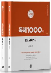 독해 1000제 유형편 실전편 세트(2019)(공단기)(전2권)