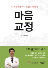 마음교정(뇌/ 척추관절 박사 오원교원장의)(양장본 HardCover)