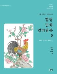 힐링 민화 컬러링북. 2: 장수, 부귀, 다산 편(나를 치유하는 아트테라피)
