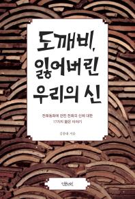 도깨비  잃어버린 우리의 신 (초판본)/669