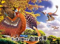 지구를 지배하는 하늘공룡 미크로랍토르