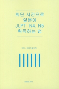 최단 시간으로 일본어 JLPT N4, N5 획득하는 법