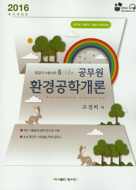 환경공학개론(2016)(공무원)(개정판)(환경직 수험서의 Bible)