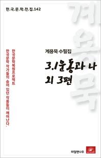 계용묵 수필집 3.1운동과 나 외3편(한국문학전집 142)