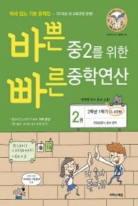 바쁜 4학년을 위한 빠른 교과서 연산 4-2 [체험판]