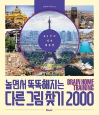 놀면서 똑똑해지는 다른 그림 찾기 2000: 40곳의 세계 여행 편