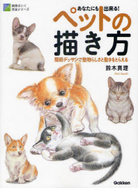 [해외]あなたにも出來る!ペットの描き方 簡略デッサンで動物らしさと動きをとらえる