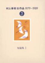 [해외]村上春樹全作品 1979~1989, 3