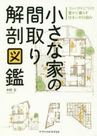 [해외]小さな家の間取り解剖圖鑑