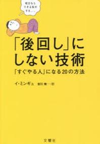 [해외]「後回し」にしない技術 「すぐやる人」になる20の方法
