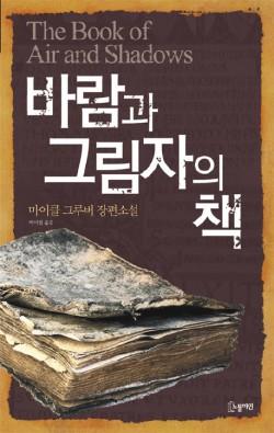 바람과 그림자의 책(뫼비우스 서재)(반양장)