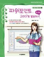 파워포인트 2007로 발표하기(OK CLICK 시리즈 9)