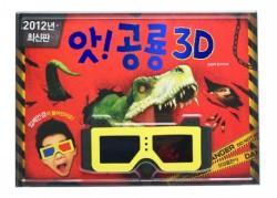 앗 공룡 3D(양장본 HardCover)