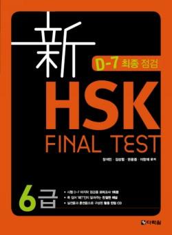HSK FINAL TEST 6급(신)(MP3CD1장포함)