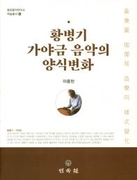 황병기 가야금 음악의 양식변화(동양음악연구소 학술총서 6)(양장본 HardCover)