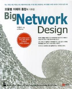 Big Network Design(빅 네트워크 디자인)(모듈별 이해와 통합에 기초한)