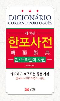 한포사전: 한 브라질어 사전(개정판)