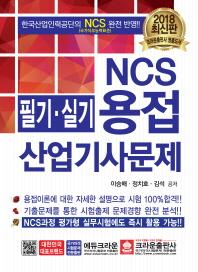 NCS 용접산업기사문제 필기 실기(2018)