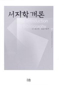 서지학 개론(한울아카데미 636)