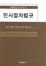 민사절차법규(채권관리사 시리즈 2)