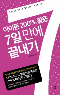 아이폰 200% 활용 7일만에 끝내기(SEVEN DAYS MASTER SERIES)