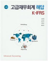 고급재무회계 해답 K-IFRS