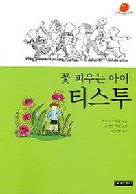 꽃 피우는 아이 티스투(개정판)(길벗어린이 문학 2)