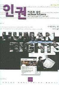 인권이론과 실천