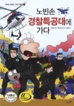 노빈손 경찰특공대에 가다(신나는 노빈손 가다 시리즈 4)
