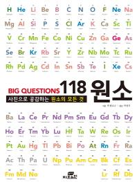 Big Questions 118 원소