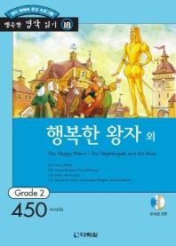 행복한 왕자 외(AudioCD1장포함)(행복한 명작읽기 18)