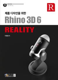 Rhino 3D 6 Reality(제품 디자인을 위한)