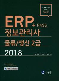 ERP 정보관리사 물류 생산 2급(2018)(PASS)