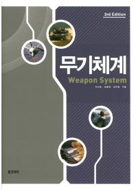 무기체계(3판)(양장본 HardCover)