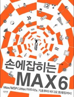 MAX 6(손에 잡히는)