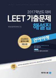 LEET 기출문제 해설집: 언어이해(2017학년도 대비)(개정판 3판) #