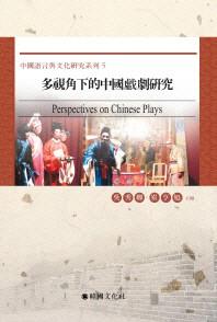 다시각하적중국희극연구(중국어언여문화연구계열 5)