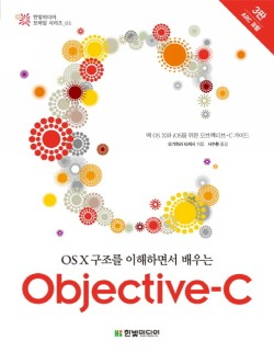 OSX 구조를 이해하면서 배우는 Objective-C(3판)(한빛미디어 모바일 시리즈 1)