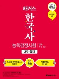 2021 해커스 한국사능력검정시험 2주 합격 심화 1,2,3급