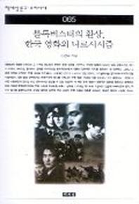 블록버스터의 환상 한국영화의 나르시시즘(책세상문고 우리시대 65)