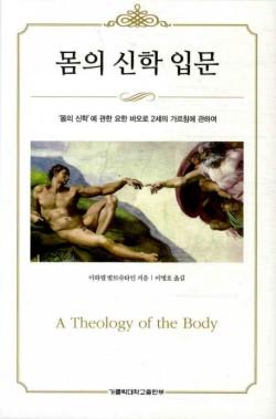 몸의 신학 입문