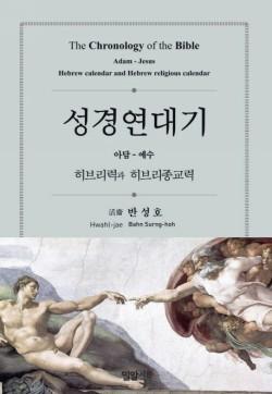 성경연대기(아담-예수) (속지 저자 증정메모/최상)
