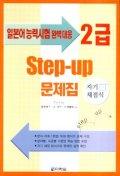 STEP-UP 2급 문제집(일본어능력시험 완벽대응)