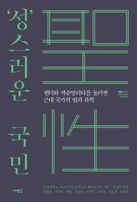 성스러운 국민(RICH 트랜스내셔널인문학총서)