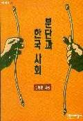 분단과 한국사회